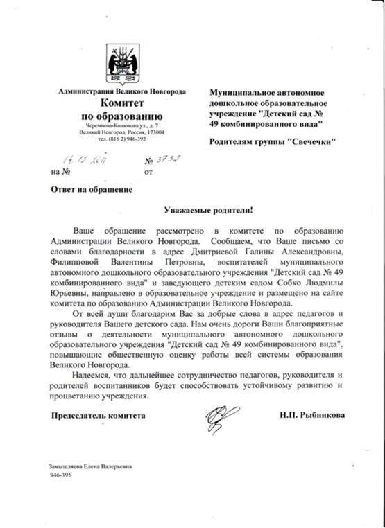 термобелье для написать письмо депутатан великого новгорода Июнь